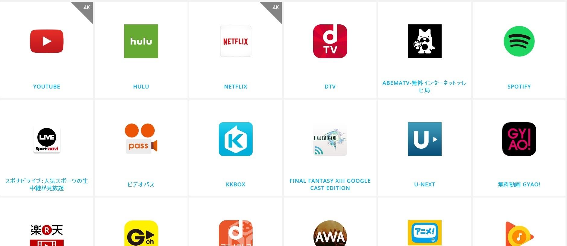 Chromecast 対応アプリ